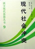 The Western modern ideological Books 9: The modern social conflict(Chinese Edition): YING DA REN ...