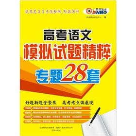 College Entrance Examination (pass): The essence of mock examination papers (topic 28 sets)(Chinese...