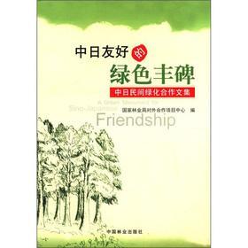 Sino-Japanese friendly green monument: Sino-Japanese non-governmental greening cooperation ...