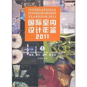 International Interior Design Yearbook 2011 (4): Shops: ZHANG XIAN HUI