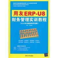 UF ERP-U8 financial management training tutorial (with: JI YAN DENG