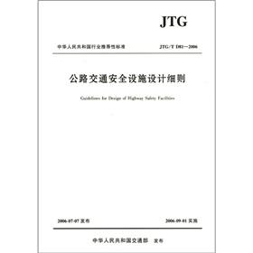 Industry recommended standards of the People's Republic: JIAO TONG BU