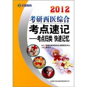 Are education 2013 Kaoyan Western medicine test sites shorthand(Chinese Edition): WEN DOU KAO YAN ...