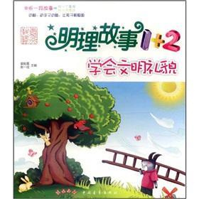 Sensible story 1 +2: learn civilized manners(Chinese Edition): YUAN MING XUAN ZHANG YI CHENG