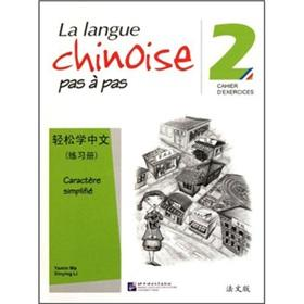 Easy Steps to Chinese (Workbook 2) (French Edition)(Chinese Edition): MA YA MIN LI XIN YING