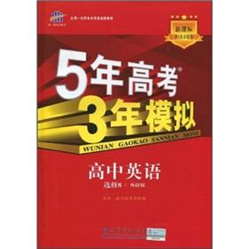 Three years of the five-year college entrance simulation: high school English (Elective 8 out ...