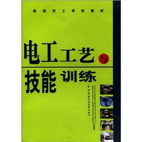 Senior Technician School textbooks: electricians and skills training(Chinese Edition): LAO DONG HE ...