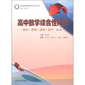 Comprehensive high school math problem: strengthening thinking: WU CHANG JIANG
