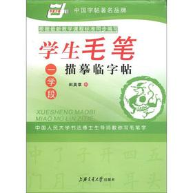 The students brush tracing Pro copybook: One school segment(Chinese Edition): TIAN YING ZHANG