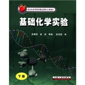 The Beijing the Higher Education boutique textbook project project: basic chemistry experiment (Vol...