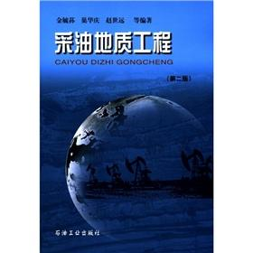 The oil extraction Geological Engineering (2nd Edition)(Chinese Edition): JIN YU SUN DENG