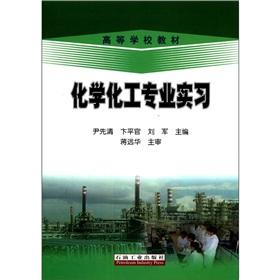 Learning from the textbook: Chemistry and Chemical Engineering Professional Practice(Chinese ...