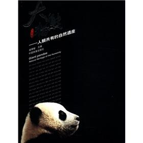 Giant Pandas: shared natural heritage of mankind (Traditional Chinese version)(Chinese Edition): ...