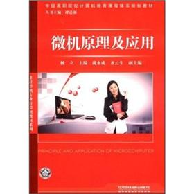Chinese vocational colleges computer education curriculum system planning materials: Microcomputer ...