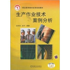 Case analysis of production operations(Chinese Edition): SHEN XIANG DONG SHEN NING