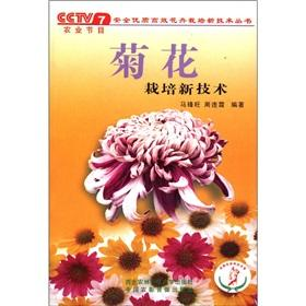 Safe. high quality and efficient floriculture new technology Books: chrysanthemum cultivation of ...