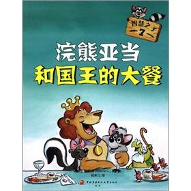A wise son: Adam Raccoon and the King's feast(Chinese Edition): MEI GE LANG KEN Keane G.