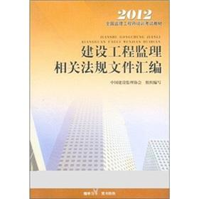 2012 National supervising engineer training exam textbook: Construction Supervision regulations ...