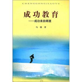 Successful education(Chinese Edition): MA XIAO