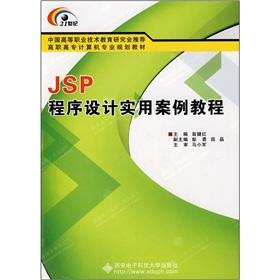 Special computer professional planning materials: JSP programming practical case tutorial(Chinese ...