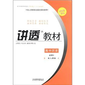 Thoroughly publicize the textbook: High school history (compulsory) (with PEP)(Chinese Edition): ...