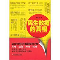 The Minsheng data truth: real people's livelihood user manual(Chinese Edition): YAN XING FANG