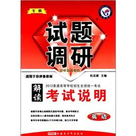 2012 unified national college entrance exams album questions research interpret exam Description: ...