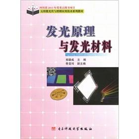 Emitting principle luminescent materials(Chinese Edition): QI KANG CHENG