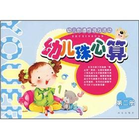 Infant creative play activities: child care Abacus (2)(Chinese Edition): XI AN CHU BAN SHE