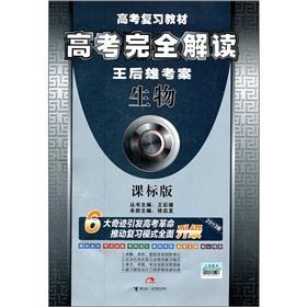 College entrance completely interpretation. Wang Houxiong test case: biological (Curriculum ...