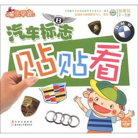 Magic Early Learning: car logo stickers affixed to see (creative play 2-5 years old)(Chinese ...