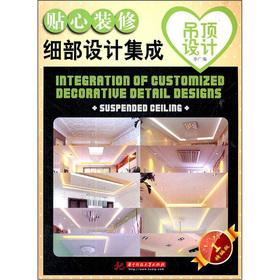 The decoration detail design integration intimate: ceiling design(Chinese Edition): LI GUANG