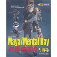 MayaMental Ray materials and rendering (with DVD disc 1) Big Secret(Chinese Edition): CHEN LU SHI