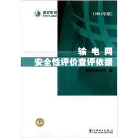 Grid safety evaluation check assessment basis (2011 Edition)(Chinese Edition): GUO JIA DIAN WANG ...