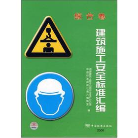 Compilation of construction safety standards (volumes)(Chinese Edition): ZHONG GUO JIAN
