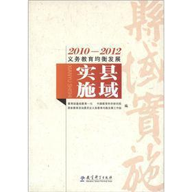 The 2010-2012 balanced development of compulsory: County implementation(Chinese Edition): JIAO YU ...