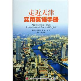 About Tianjin Practical English Handbook(Chinese Edition): LIU GUO QIANG DENG