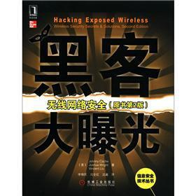 Information Security Technology Series Hacking Exposed: Wireless Network Security (formerly 2)(...