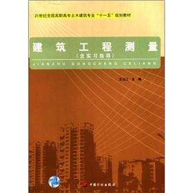 The building National Vocational Civil Engineering and Architecture in the 21st century ...