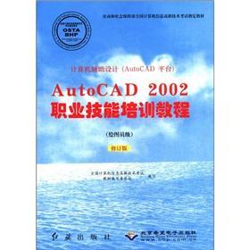 Computer Aided Design (AutoCAD platform) AutoCAD 2002 vocational skills training tutorials (...