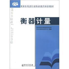 Quality and technical supervision industry vocational skills: GUO JIA ZHI
