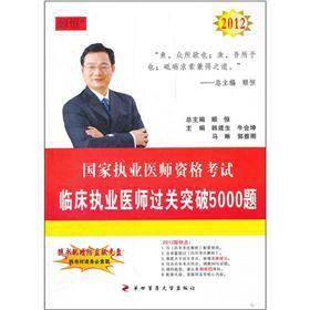 2012 clinical practitioner to clearance breakthrough in 5000(Chinese Edition): HAN JIAN SHENG DENG
