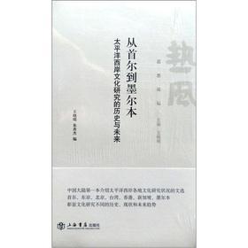From Seoul to Melbourne(Chinese Edition): WANG XIAO MING ZHU SHAN JIE