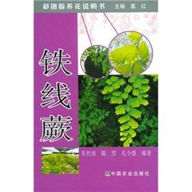 The color edition Growing Flowers instructions: maidenhair: CHE DAI DI