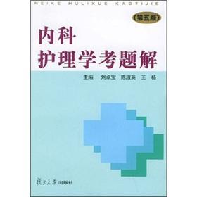 Medical Nursing exam solutions (5th Edition)(Chinese Edition): LIU ZHUO BAO DENG