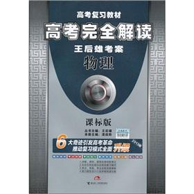 College entrance completely interpretation. Wang Houxiong test case: physical (Curriculum Standard ...