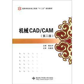 Colleges mechanical and electrical engineering. 12th Five-Year Plan textbooks: Mechanical CADCAM (2...
