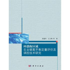Bohai Sea region: agriculture. carbon and nitrogen balance quantitative evaluation and control ...
