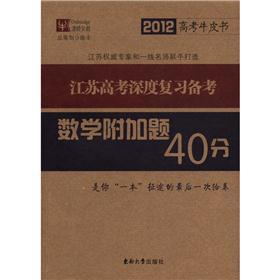 2012 College Entrance Examination leather book Jiangsu college entrance depth review of the pro ...