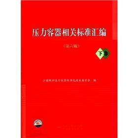 Pressure vessel standard compilation (Vol.2) (6th Edition)(Chinese Edition): QUAN GUO GUO LU YA LI ...